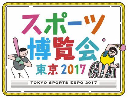 「第1回全日本ヘディス選手権 関東予選」概要