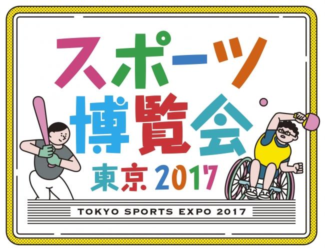 「スポーツ博覧会・東京2017」でヘディス体験会を実施