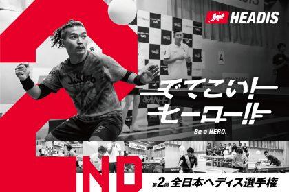 「第2回全日本ヘディス選手権 中四国予選」結果