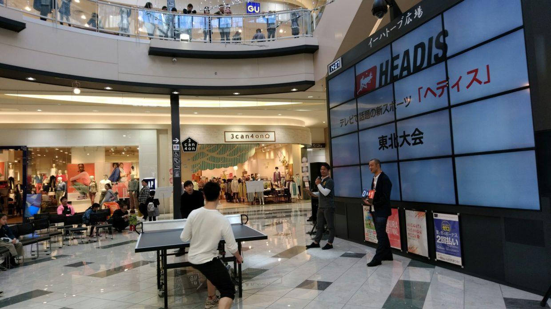 「第2回全日本ヘディス選手権 東北予選」結果