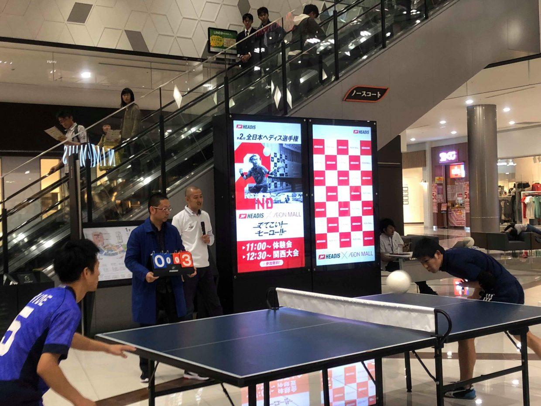「第2回全日本ヘディス選手権 関西予選」結果