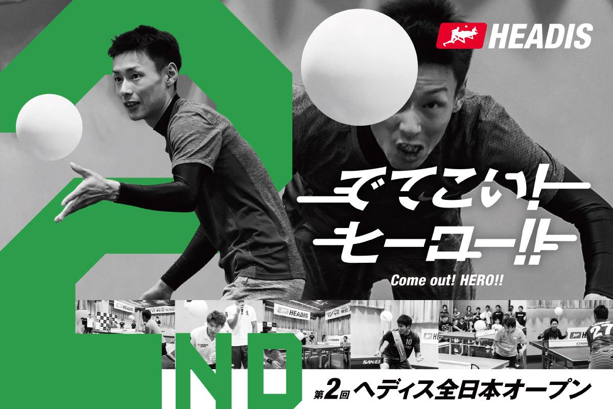「第2回ヘディス全日本オープン」概要 ※9月25日更新