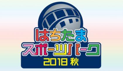 「第2回ヘディス全日本オープン」概要 ※9月6日更新