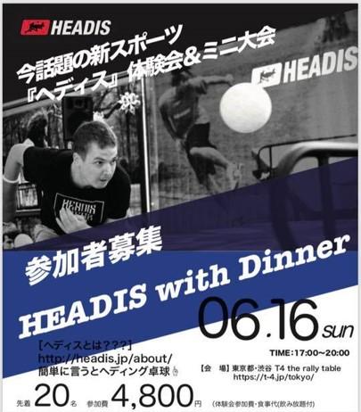 【緊急開催!】「第1回全日本ヘディス選手権 北信越予選」概要