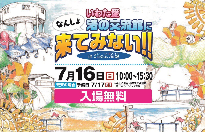 「渚のHEADIS大会」(東海大会)が開催