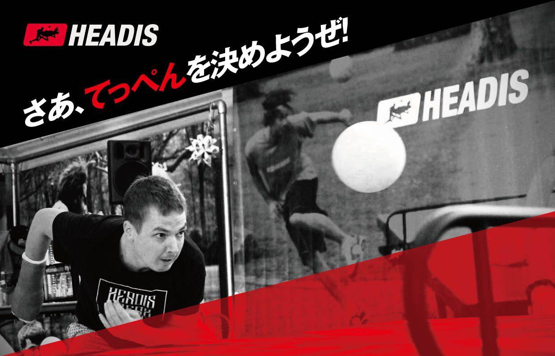 「第1回全日本ヘディス選手権」開催決定!