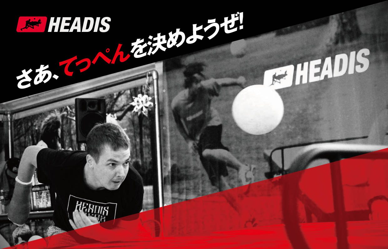 「第1回全日本ヘディス選手権 九州予選」概要 ※会場変更