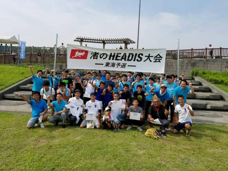 「渚のHEADIS大会(第1回全日本ヘディス選手権 東海予選)」結果