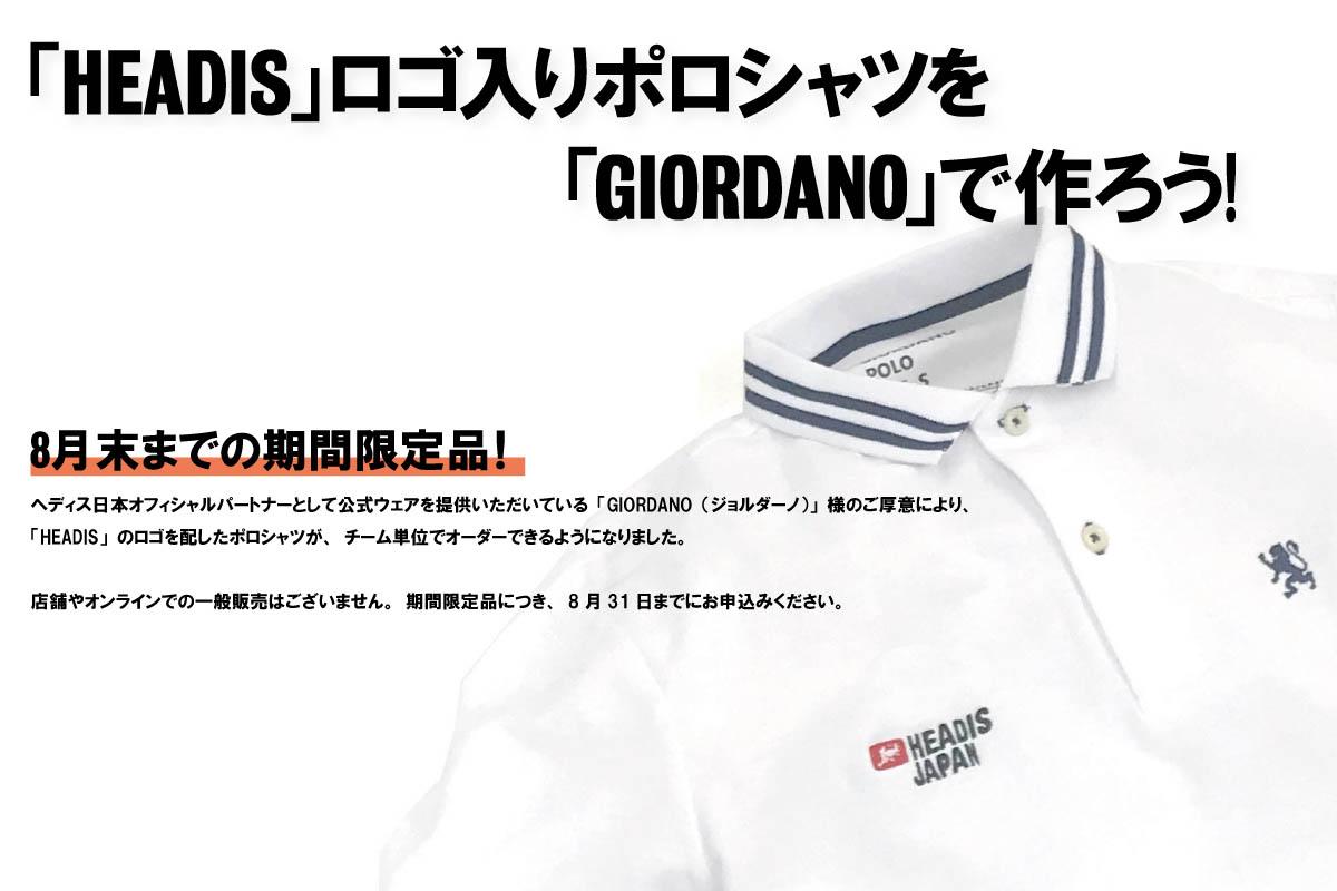 「HEADIS」ロゴ入りポロシャツを「GIORDANO」で作ろう!