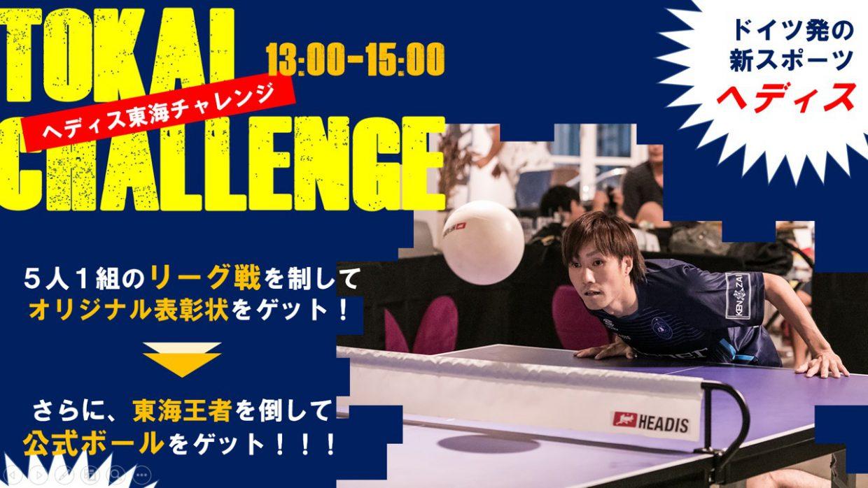 「静岡ブロック大会」にてミニ大会&体験会を開催!