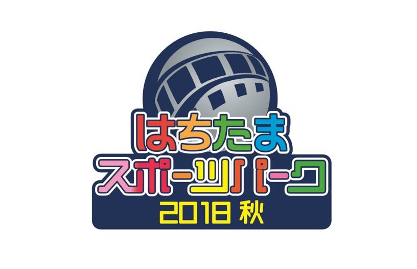 「はちたまスポーツパーク2018秋」にヘディス登場!
